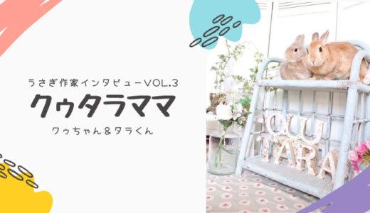 【うさぎ作家】クゥタラママさん|クゥちゃん・タラくんにインタビュー!